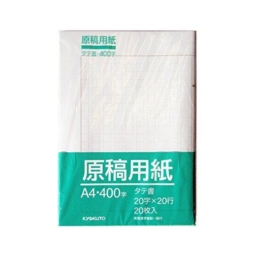 キョクトウ 原稿用紙 400字 A4 OSGKA4