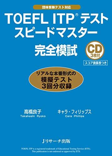 TOEFL(R) ITPテストスピードマスター完全模試 (Japanese Edition)