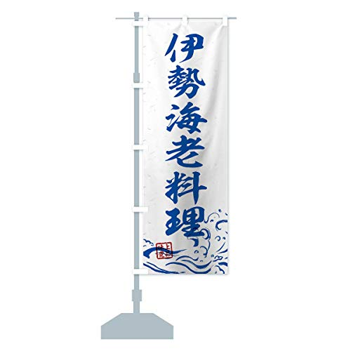 伊勢海老料理 のぼり旗 サイズ選べます(スリム45x180cm 左チチ)
