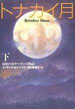 トナカイ月―原始の女ヤーナンの物語〈下〉