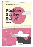 整体形象设计(纺织服装高等教育十三五部委级规划教材)