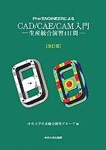 Pro/ENGINEERによるCAD/CAE/CAM入門―生産統合演習4日間