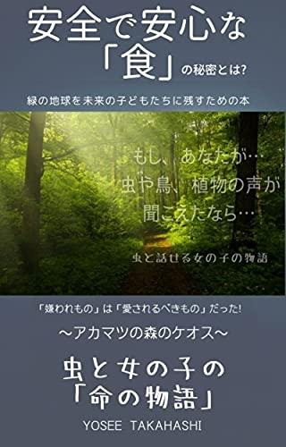"""「アカマツの森のケオス」~虫と女の子の「命の物語」〜: """"緑の地球を未来の子どもたちに残すための本"""" (""""The Future Of The Green Earth Books"""")"""