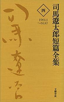 [司馬遼太郎]の司馬遼太郎短篇全集 第四巻 (文春e-book)
