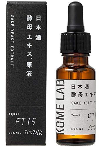 KOME LAB(コメラボ) コメラボ 日本酒酵母 エキス原液 (原液美容液 20mL) 酒蔵 アミノ酸 (酒蔵の発酵コスメ) アルコールフリー