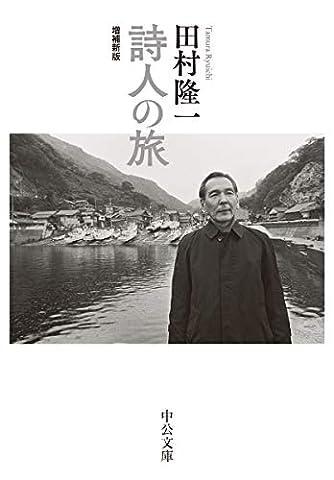詩人の旅-増補新版 (中公文庫)