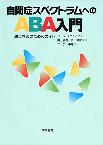 『自閉症スペクトラムへのABA入門―親と教師のためのガイド』のトップ画像