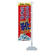 ジョギングシューズ のぼり旗 チチ選べます(レギュラー60x180cm 右チチ)