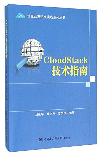 CloudStack技术指南