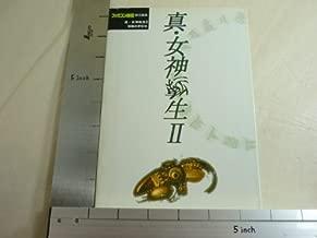 Shin Megami Tensei II Strategy Guide (Japanese Import)