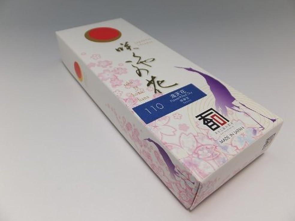 志す彼女は十分です「あわじ島の香司」 日本の香りシリーズ  [咲くや この花] 【110】 満天花 (煙少)