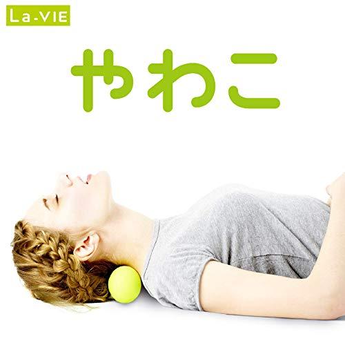 La-VIE(ラヴィ)やわこストレッチボールマッサージボール