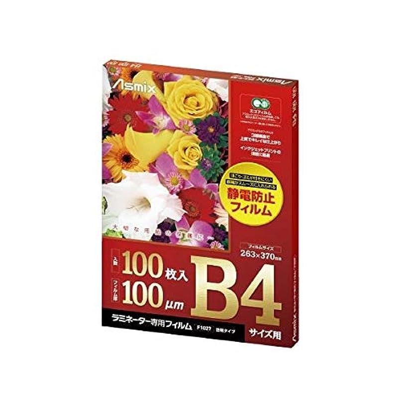 手首箱蜂日用品 オフィス用品 (まとめ買い) ラミネートフィルム 100μm B4 100枚 【×2セット】