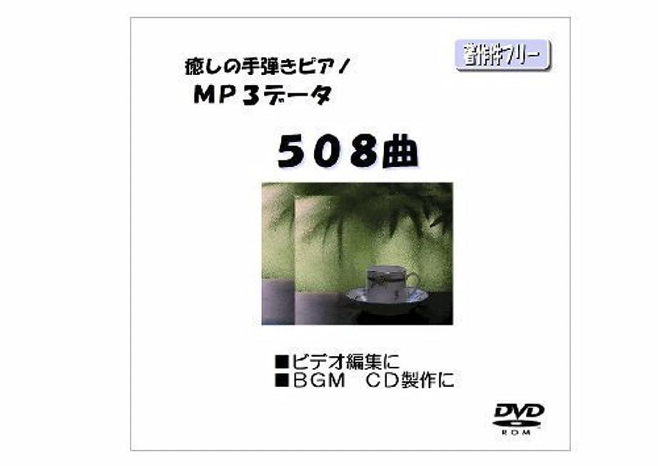 めまいデイジー登場著作権フリー 中北利男 癒しのピアノ508曲 MP3 DVD-R版