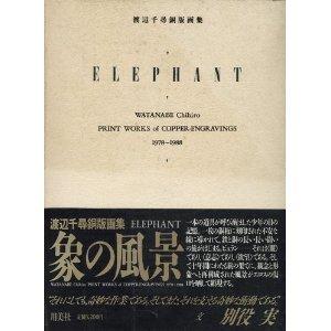象の風景―渡辺千尋銅版画集