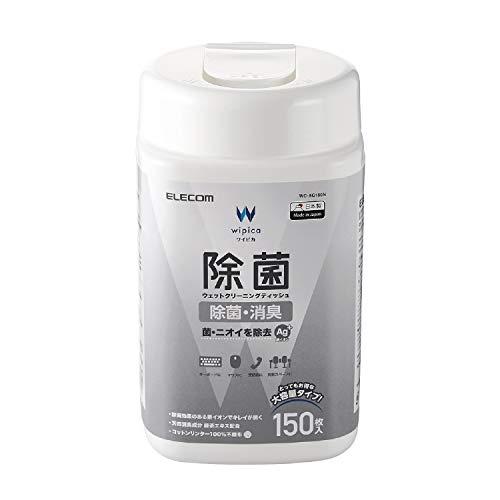 エレコム ウェットティッシュ クリーナー 除菌 消臭 150枚入り 日本製 ( 銀イオン と天然消臭成分 緑茶エキス を配合) Ag+ 菌・ニオイを除去 ボトルタイプ WC-AG150N
