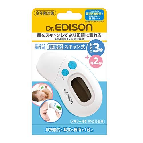 エジソン(EDISON) キャップで切替 赤外線体温計