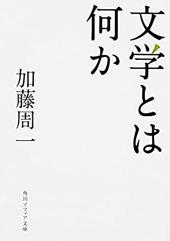 文学とは何か (角川ソフィア文庫)
