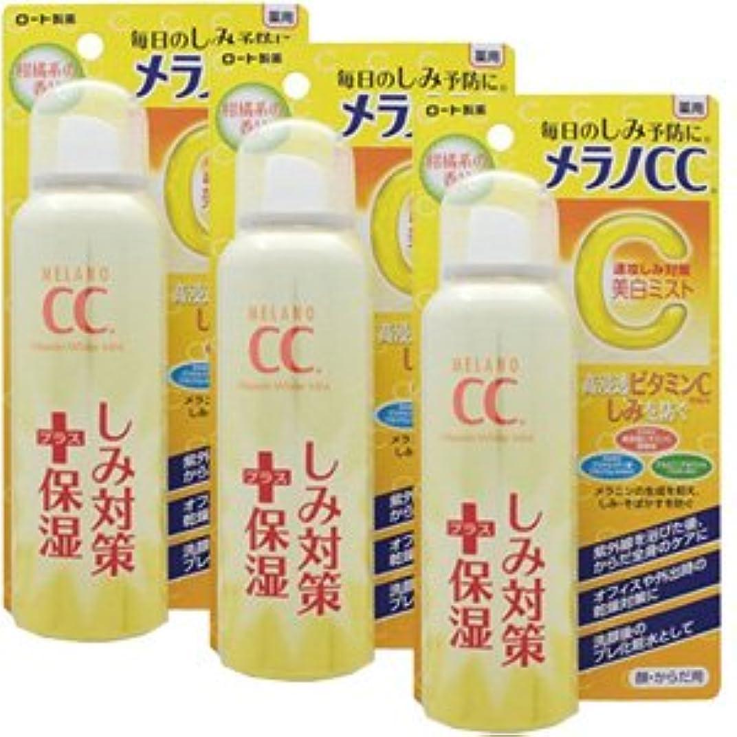 閉塞湿度技術者【3個】メラノCC 薬用しみ対策美白ミスト化粧水 100gx3個