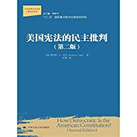 Democratic criticism of the US Constitution the second edition of the contemporary world famous academic. political science series(Chinese Edition)