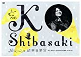 Ko Shibasaki Live Tour 2013 ~neko's live 猫幸 音楽会~ Neko's Special Book & DVDの画像