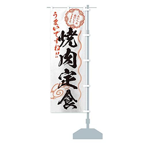 焼肉定食/習字・書道風 のぼり旗 サイズ選べます(スリム45x180cm 右チチ)