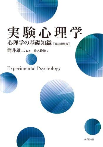 実験心理学: 心理学の基礎知識