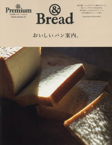 & Premium特別編集 おいしいパン案内。 (マガジンハウスムック)