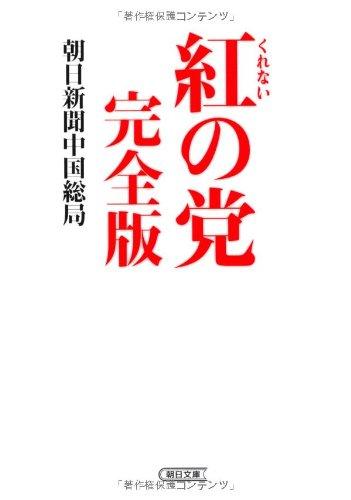 紅の党 完全版 (朝日文庫)