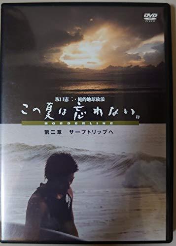 坂口憲二「この夏は忘れない ~俺的地球放浪~」 A [DVD]