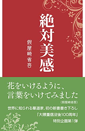 絶対美感 (早稲田新書)