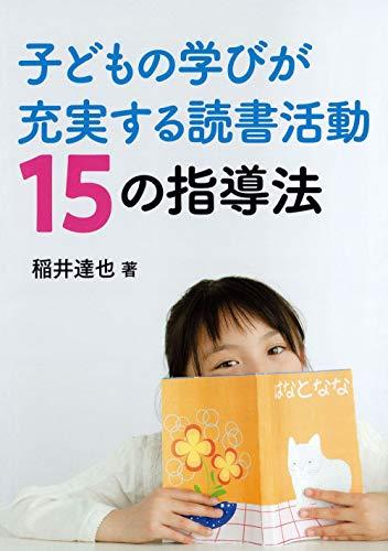 子どもの学びが充実する読書活動15の指導法