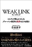WEAK LINK(ウィーク リンク) コロナが明らかにしたグローバル経済の悪夢のような脆さ