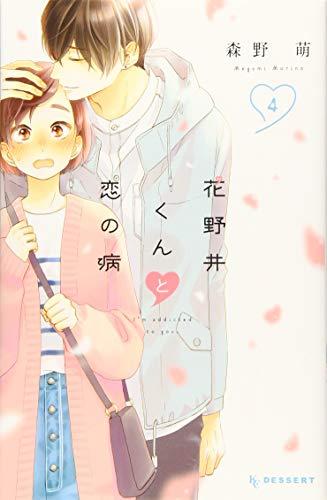 花野井くんと恋の病(4) (KC デザート)