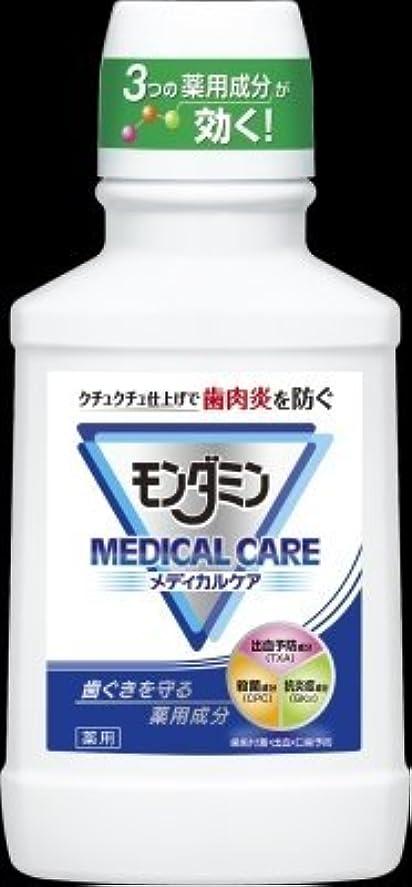 めまいが食物リップモンダミン メディカルケア330ML × 3個セット