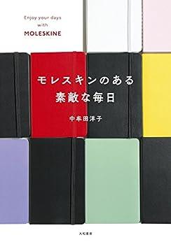 [中牟田洋子]のモレスキンのある素敵な毎日