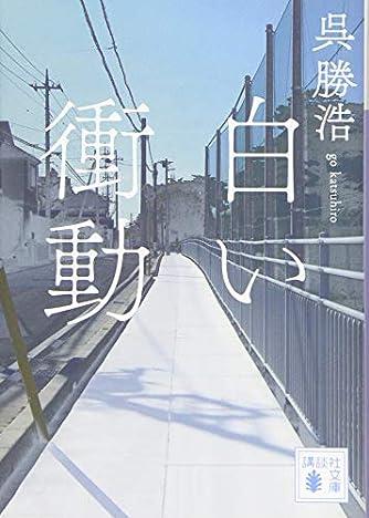 白い衝動 (講談社文庫)