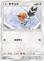 ポケモンカードゲーム/PK-SM10b-041 ヤヤコマ C