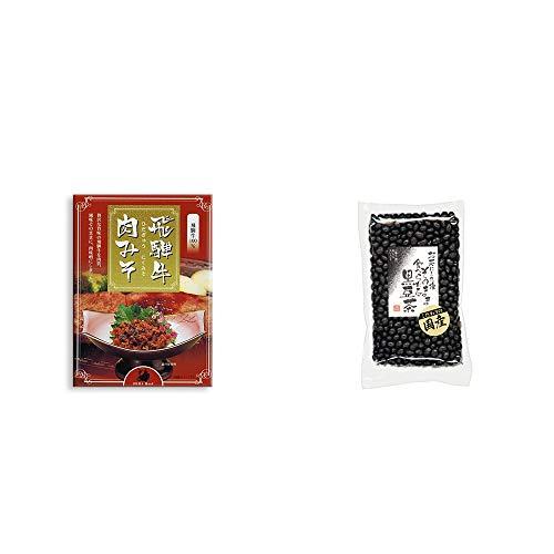 [2点セット] 飛騨牛肉みそ(200g)・国産 黒豆茶(200g)