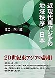 近現代東アジアの地域秩序と日本