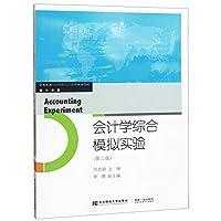 会计学综合模拟实验(第2版资源拓展应用型会计系列规划教材)