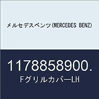 メルセデスベンツ(MERCEDES BENZ) FグリルカバーLH 1178858900.