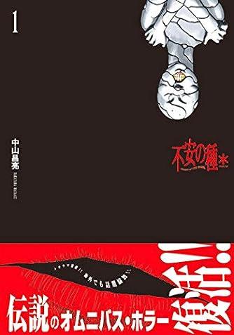 不安の種*アスタリスク 1 (チャンピオンREDコミックス)