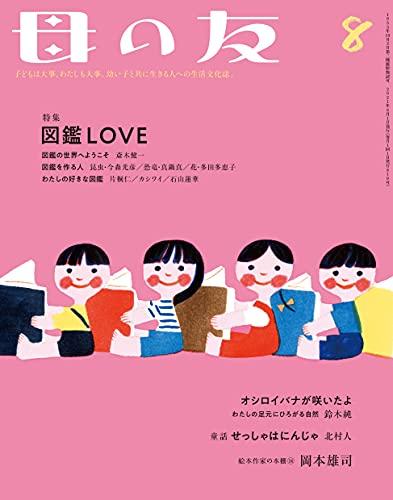 母の友 2021年8月号 特集・図鑑LOVE