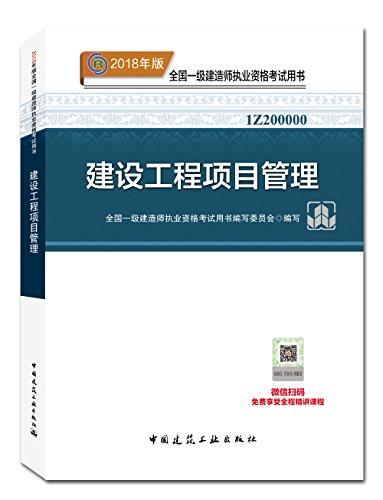 建设工程项目管理-全国一级建造师执业资格考试用书-2018年版-1Z200000