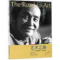 艺术之路:陕北歌王 王向荣