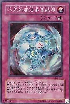 Yu-Gi-Oh! / Phase 4 / SD 3-JP 030 Acht Arten im Vergleich zu magischen multiplen Folgen