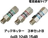 減衰器(アッテネーター) (3種セットB(-6dB/-10dB/-15dB))