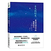 Extraordinary time: we return to the peak of the era of the American Law Institute(Chinese Edition)