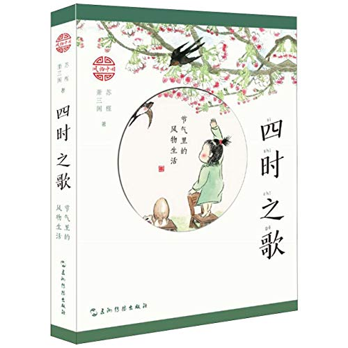 Songs of Seasons (Scenery in Seasons) (Chinese Edition)